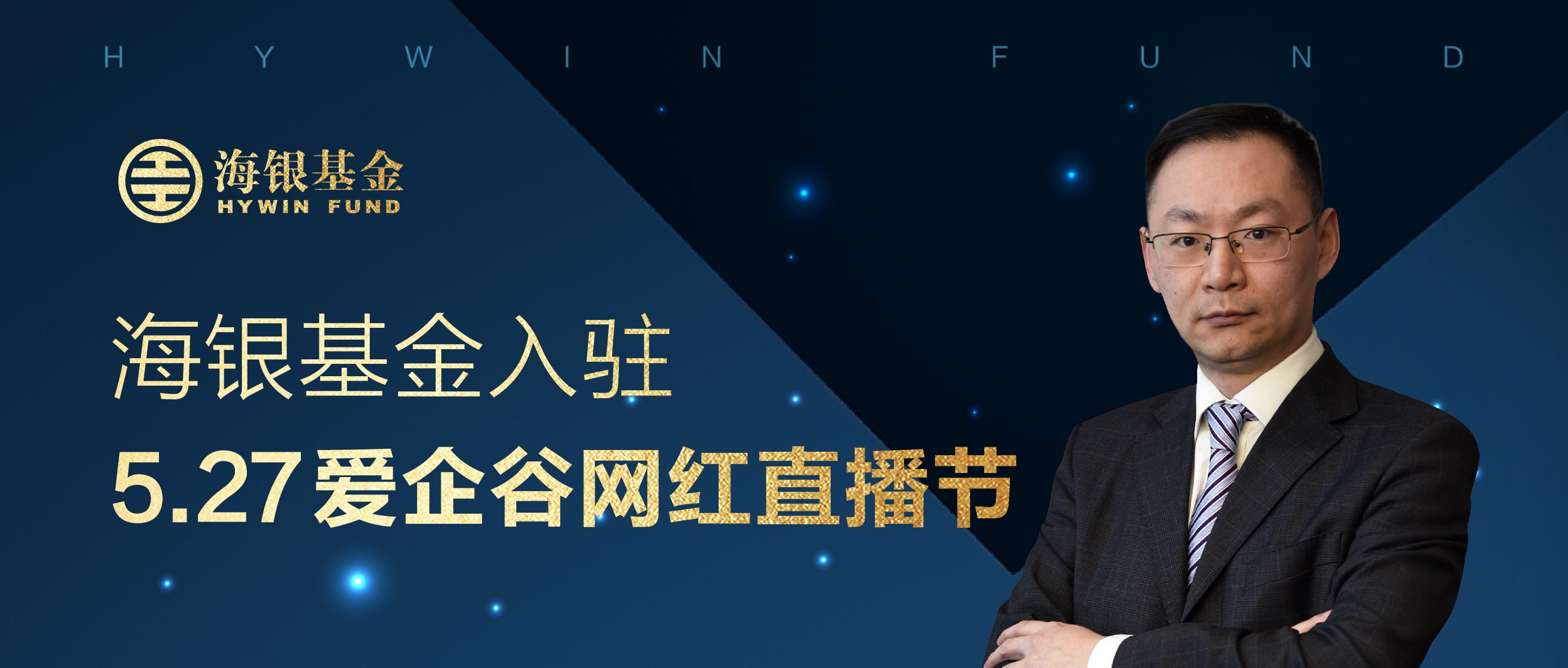 """海银基金受邀出席""""5.27爱企谷网红直播节"""""""