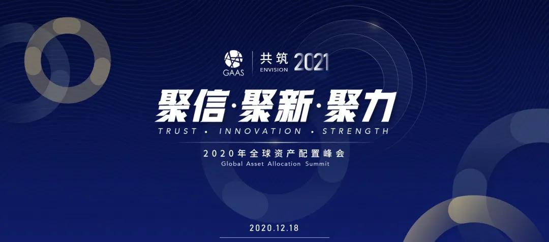 GAAS2020年全球资产配置峰会落幕 海银财富惠晓川出席