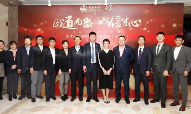 2019海冬季投策会暨年终答谢沈阳站圆满落幕