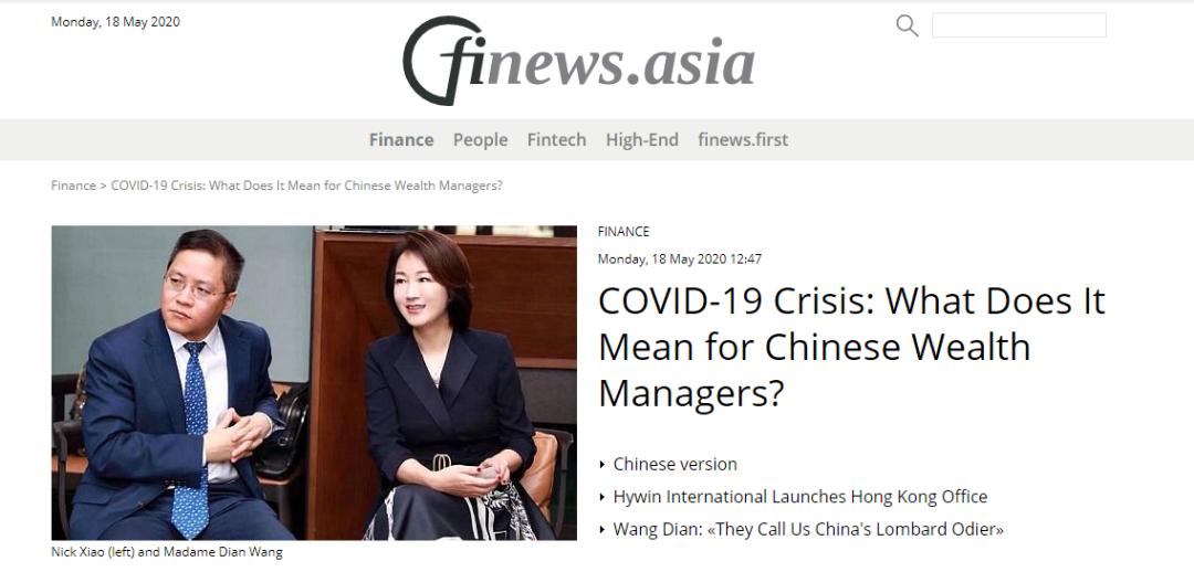 国际权威媒体《Finews》专访海银国际萧文