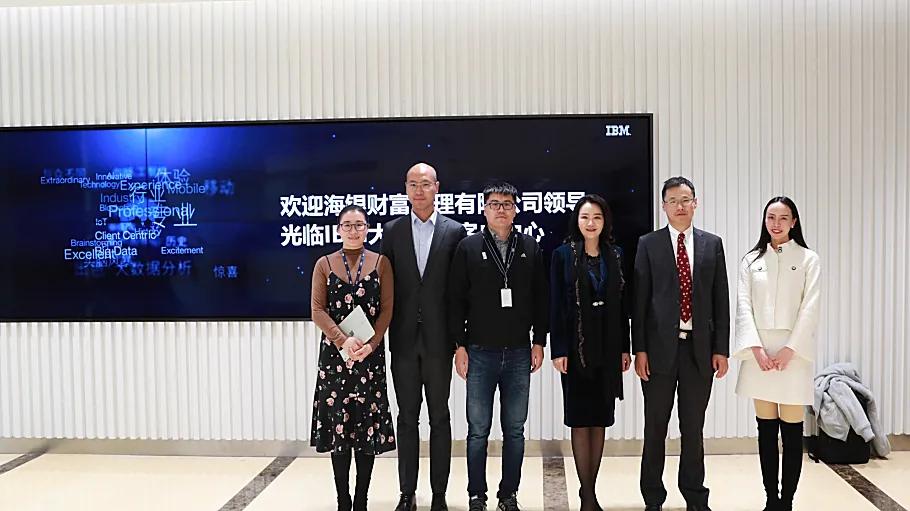 海银财富总裁王滇一行到访IBM