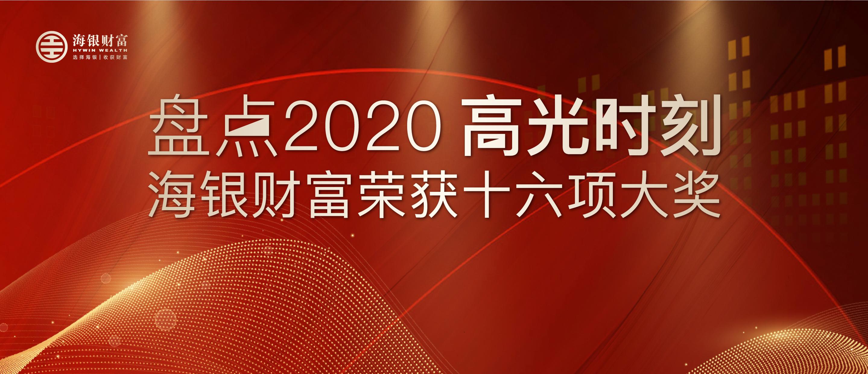 盘点2020高光时刻 海银财富荣获十六项大奖