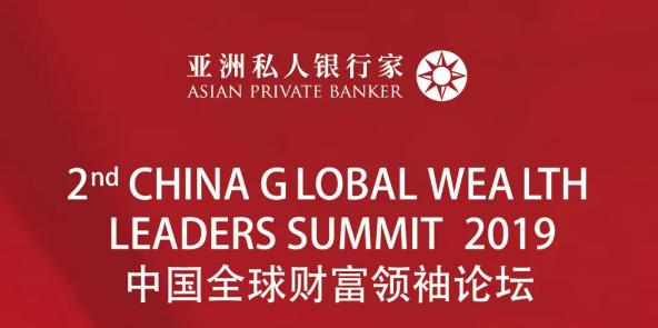 """""""中国全球财富领袖论坛""""海银财富专题活动即将开启!"""