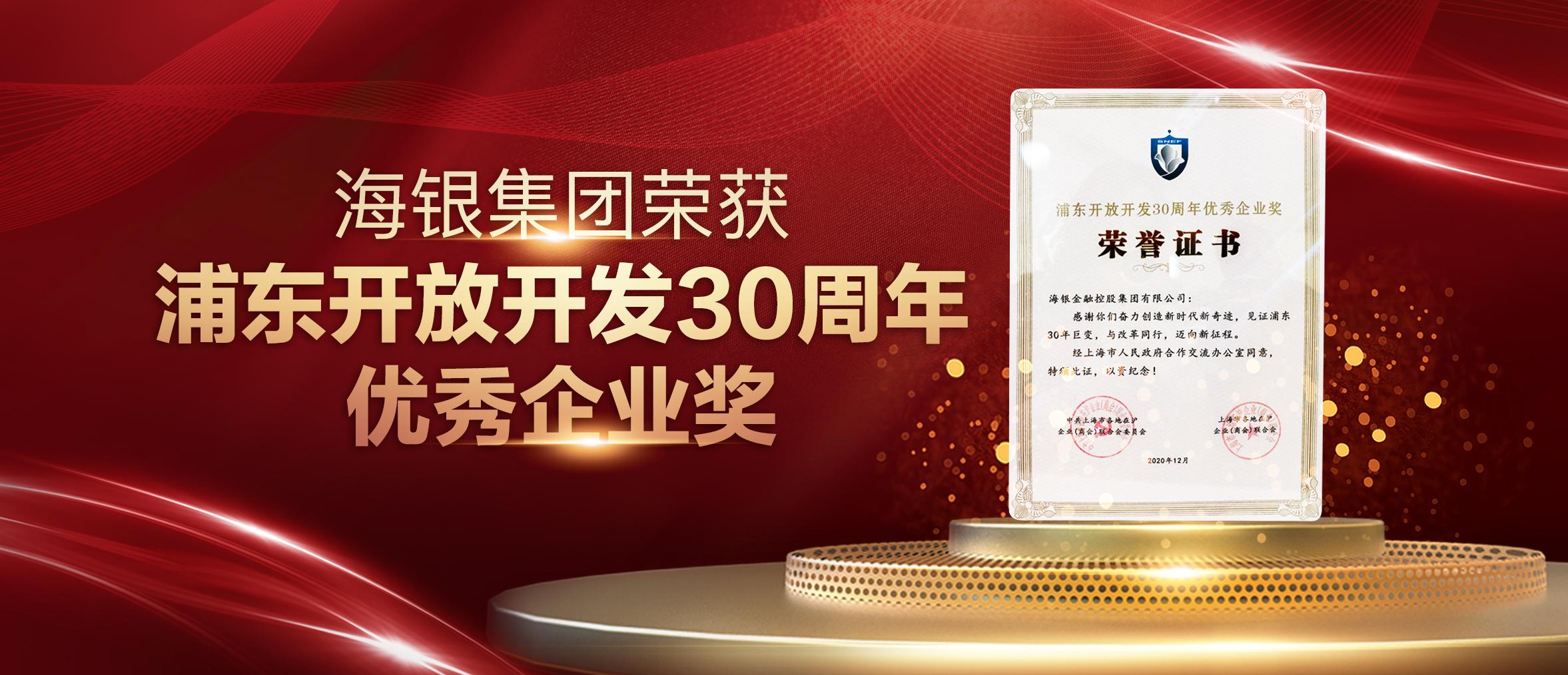 """海银集团荣获""""浦东开放开发30周年优秀企业奖"""""""