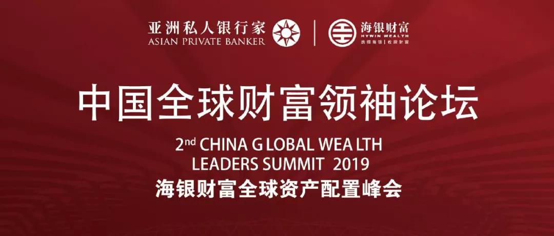 """海银财富受邀将出席 """"中国全球财富领袖论坛"""""""