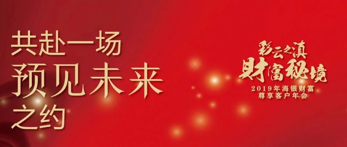 年会独享 | 经济学家邵宇带你《预见未来》