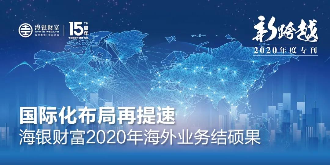 国际化布局再提速 海银财富2020年海外业务结硕果