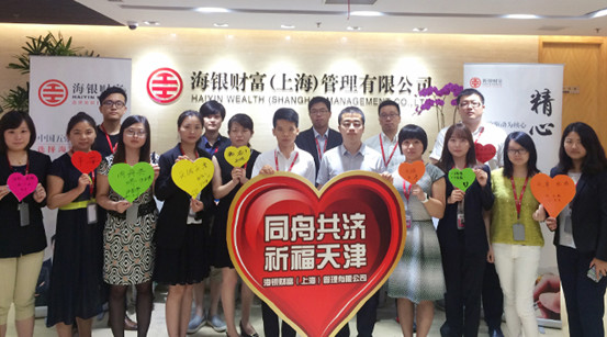 Assistance for Tianjin Tanggu Explosion Event